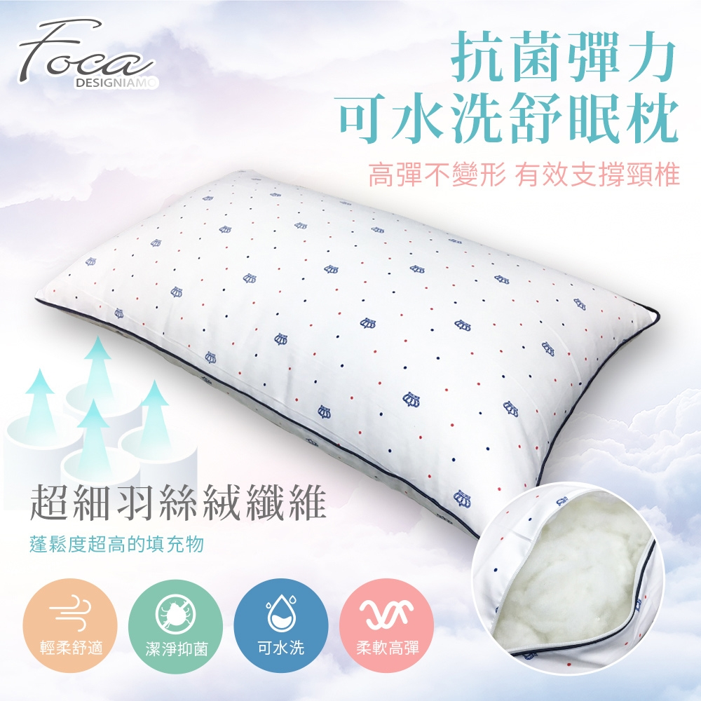 (9元加購)抗菌彈力可水洗舒眠羽絲絨枕一入(限購2入)