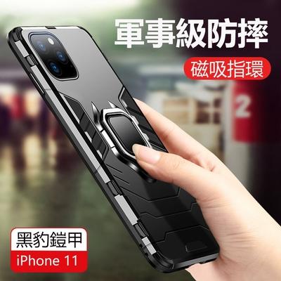 hald 黑豹鎧甲 iPhone 11 Pro Max 車載磁吸 指環支架 全包邊 手機防摔 保護殼 保護套