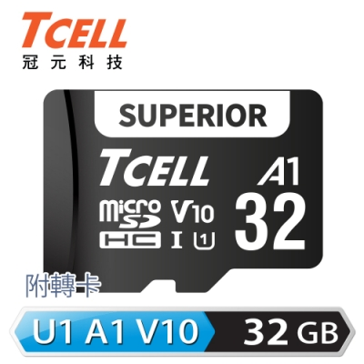TCELL冠元 SUPERIOR microSDHC UHS-I(A1)U1 V10 95MB 32GB 記憶卡