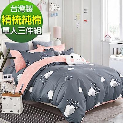 9 Design 漫步雲端 單人三件組 100%精梳棉 台灣製 床包被套純棉三件式