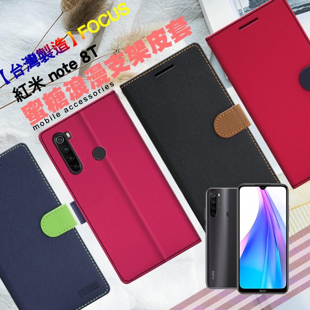 台灣製造 FOCUS for 紅米 Note 8T 蜜糖繽紛皮套