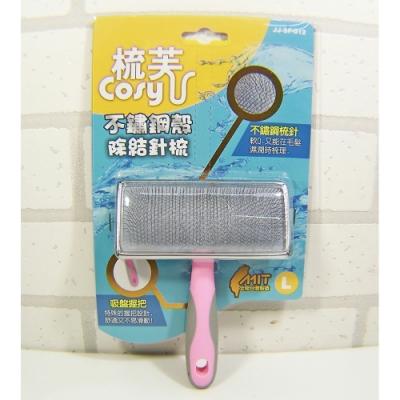 Cosy 梳芙 不鏽鋼殼除結針梳(L)SF012