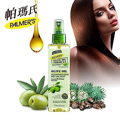 Palmers帕瑪氏 天然橄欖菁華清透健髮油 178 ml