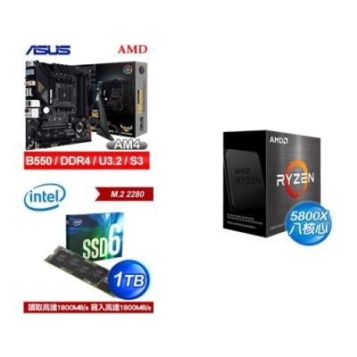 (U+MB+SSD) AMD R7 5800X(無風扇)+華碩 TUF GAMING B550M-PLUS(WI-FI)主機板+Intel 660p 1TB M.2 PCIe SSD