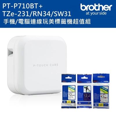 Brother PT-P710BT 智慧型手機/電腦專用標籤機+TZe-231+RN34+SW31標籤帶超值組