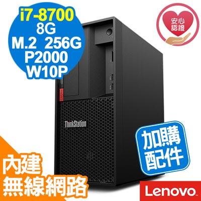 Lenovo P330 i7-8700/8G/M.2 256G/P2000/W10P