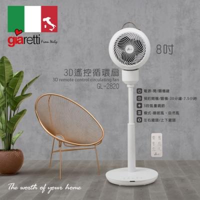 Giaretti吉爾瑞帝 3段速3D遙控循環扇 GL-2820