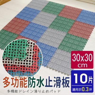 【AD德瑞森】耐用PVC多功能防滑板/止滑板/排水板(10片裝-適用0.3坪)