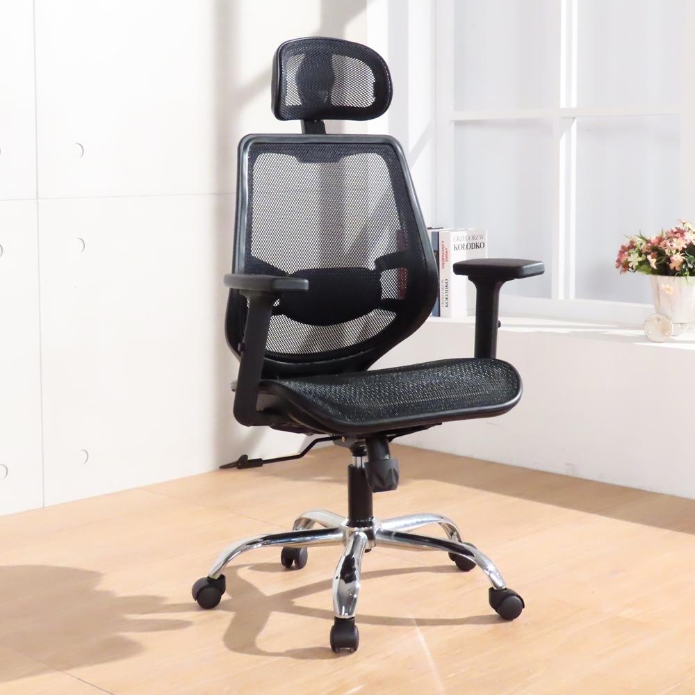 LOGIS|高背透氣護腰電腦椅 辦公椅 會議椅 升降椅 坐椅 書桌椅 工作椅 電腦坐椅 全網椅