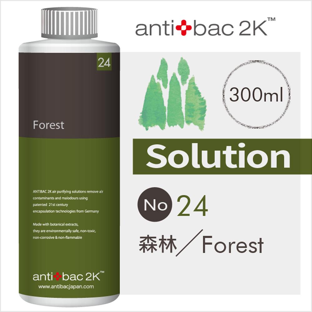 安體百克antibac2K 300ml 空氣淨化液SOLUTION SL24 森林