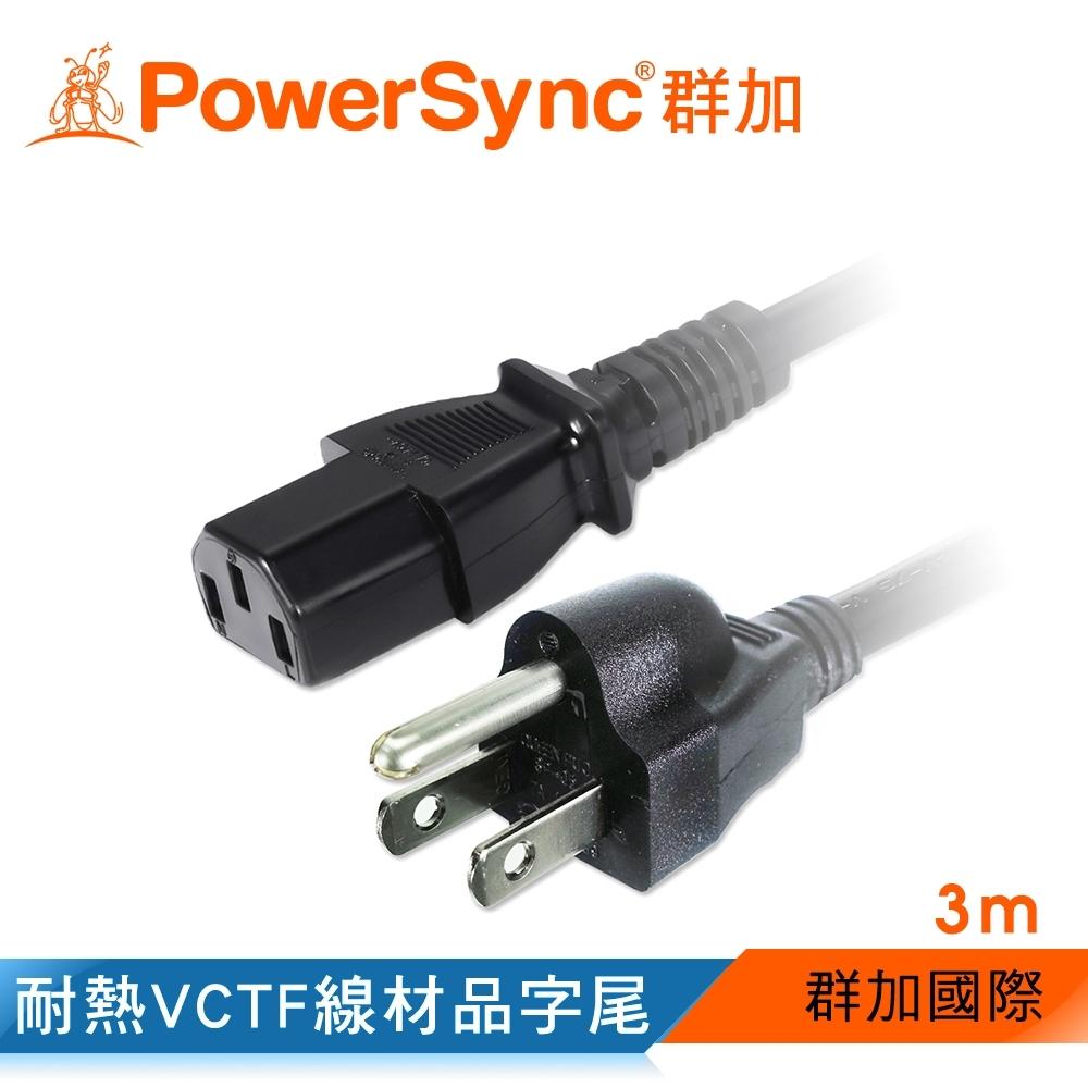 群加 PowerSync 電腦主機電源線(品字尾)/3m