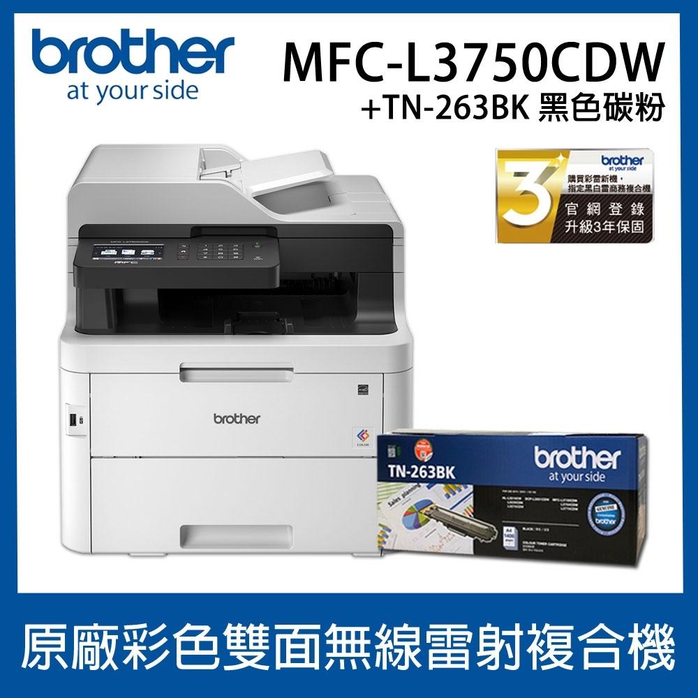 Brother MFC-L3750CDW 彩色雙面無線雷射複合機+TN-263BK碳粉匣
