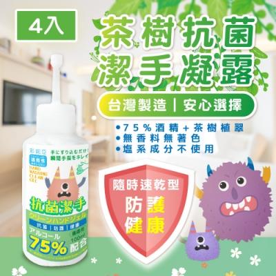 彩妮亞抗菌潔手凝露 4入組 75%酒精 茶樹精萃 乾洗手100ml