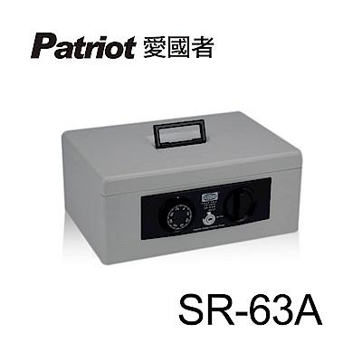 愛國者警報式現金保險箱 SR-63A (深灰色)-8H