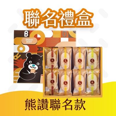 馬卡龍鳳梨酥8入禮盒