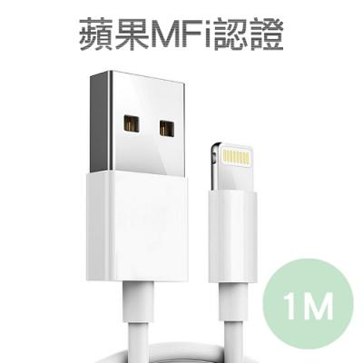 嚴選蘋果認證MFI iPhone11 8pin充電傳輸線 1M