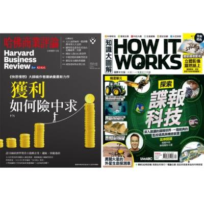 HBR哈佛商業評論(1年12期)+ How It Works知識大圖解(1年12期)