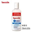 乾洗手 法國 Baccide 敏感型乾洗手凝露 (無香料)  75ml