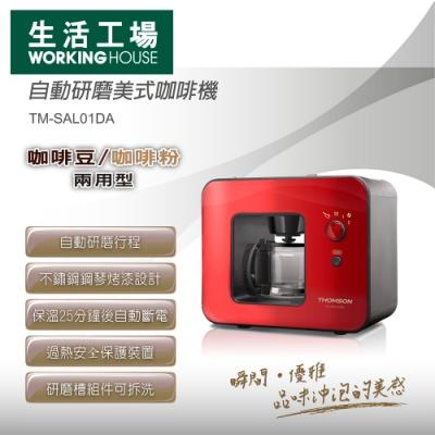 【生活工場】THOMSON自動研磨咖啡機TM-SAL01DA