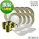 CORELLE康寧 玩色系列餐盤16件組-綠風草原 product thumbnail 1