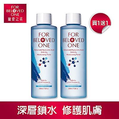 寵愛之名 多分子玻尿酸藍銅保濕化妝水200ML (買一送一)