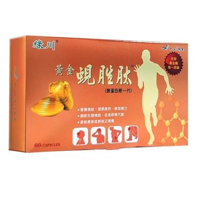 綠川 黃金蜆胜肽 60顆/盒 X1盒