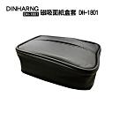 DINHARNG磁吸面紙盒套 DH-1801