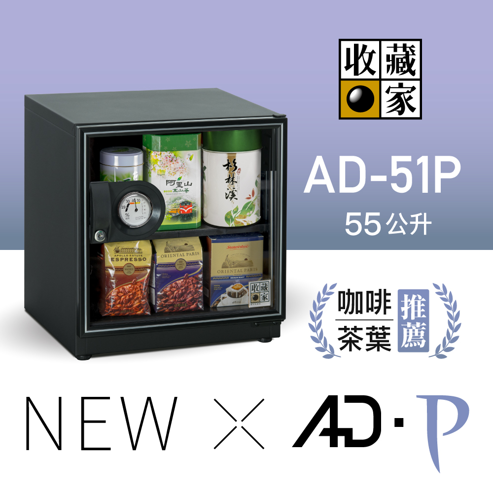 收藏家55公升暢銷經典型電子防潮箱 AD-51P