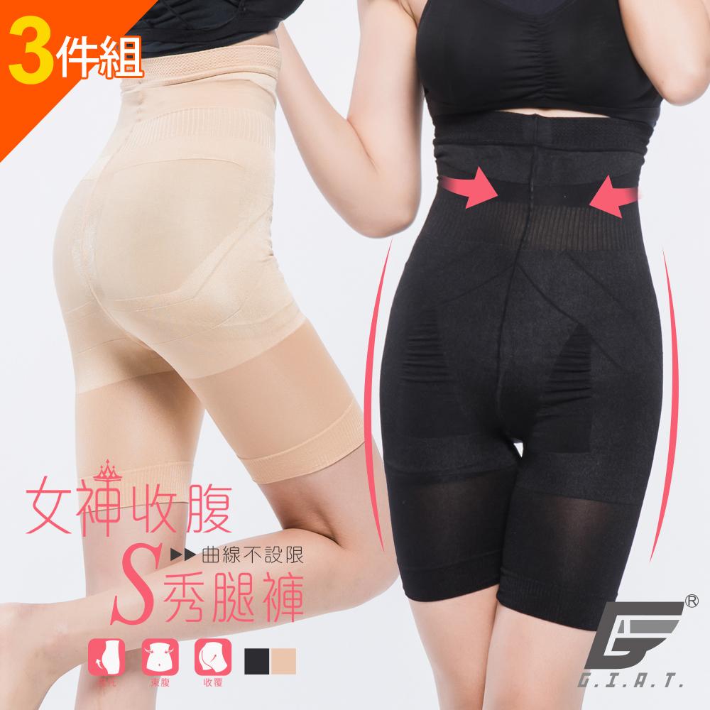 GIAT 280D高腰提托塑腹美腿褲(五分款)-3件組