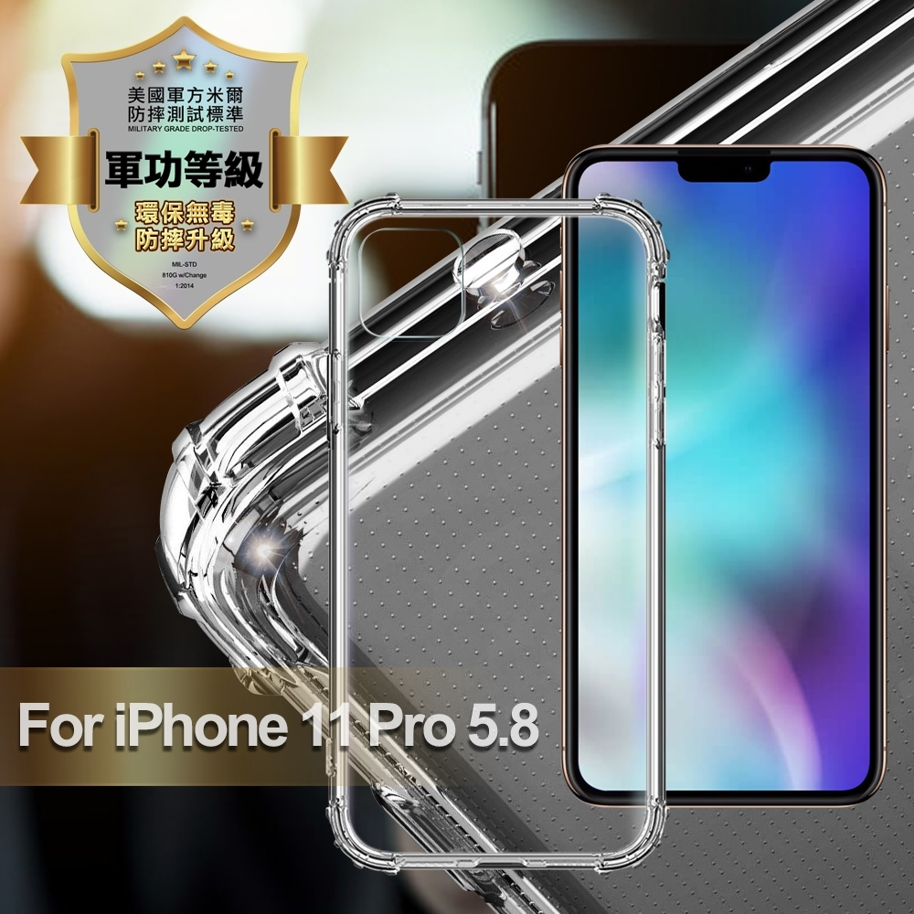 Xmart for iPhone 11 Pro 5.8 軍功抗撞防摔手機殼