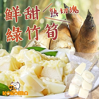極鮮配 鮮甜綠竹筍(熟切塊) (300g±10%/包)-4包入