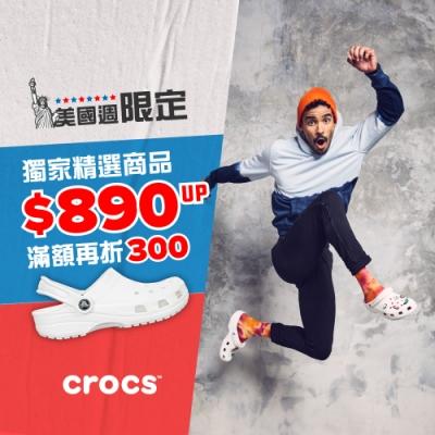 crocs美國週最後一天!全網獨家890元起!滿額再折300元