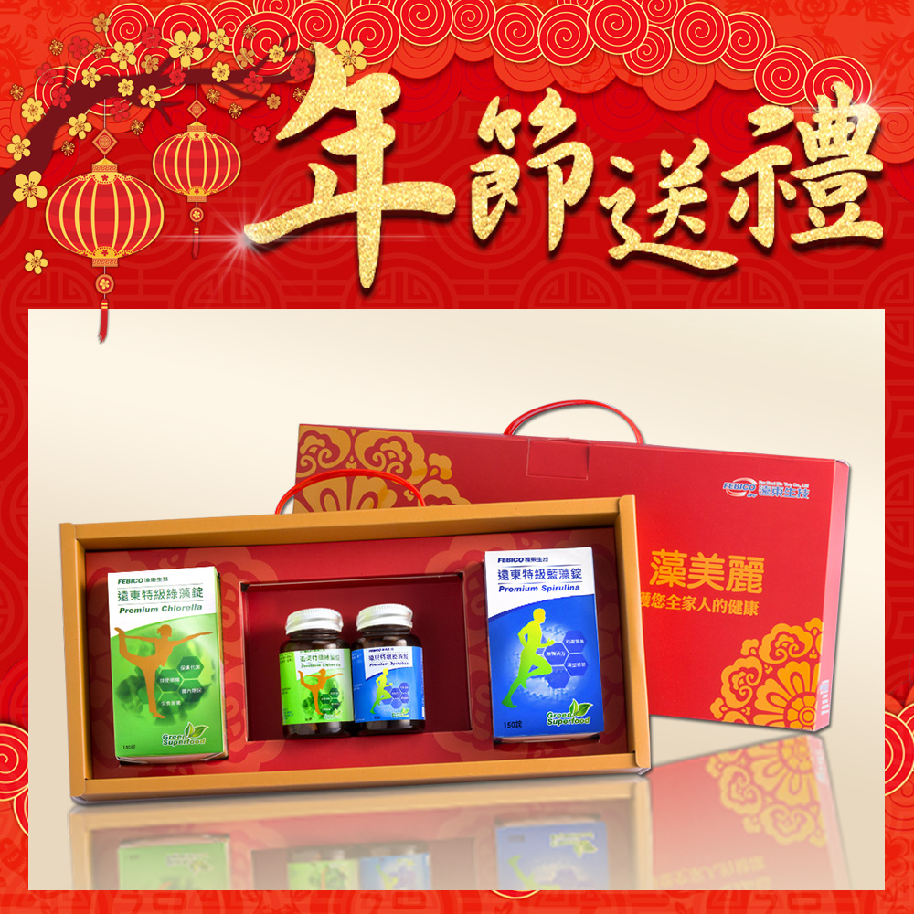 【遠東生技】早藍晚綠禮盒(藍藻500mg 150+30錠/ 綠藻500mg 150+30錠