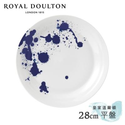 Royal Doulton皇家道爾頓 Pacific海洋系列 28cm平盤 (浪花)