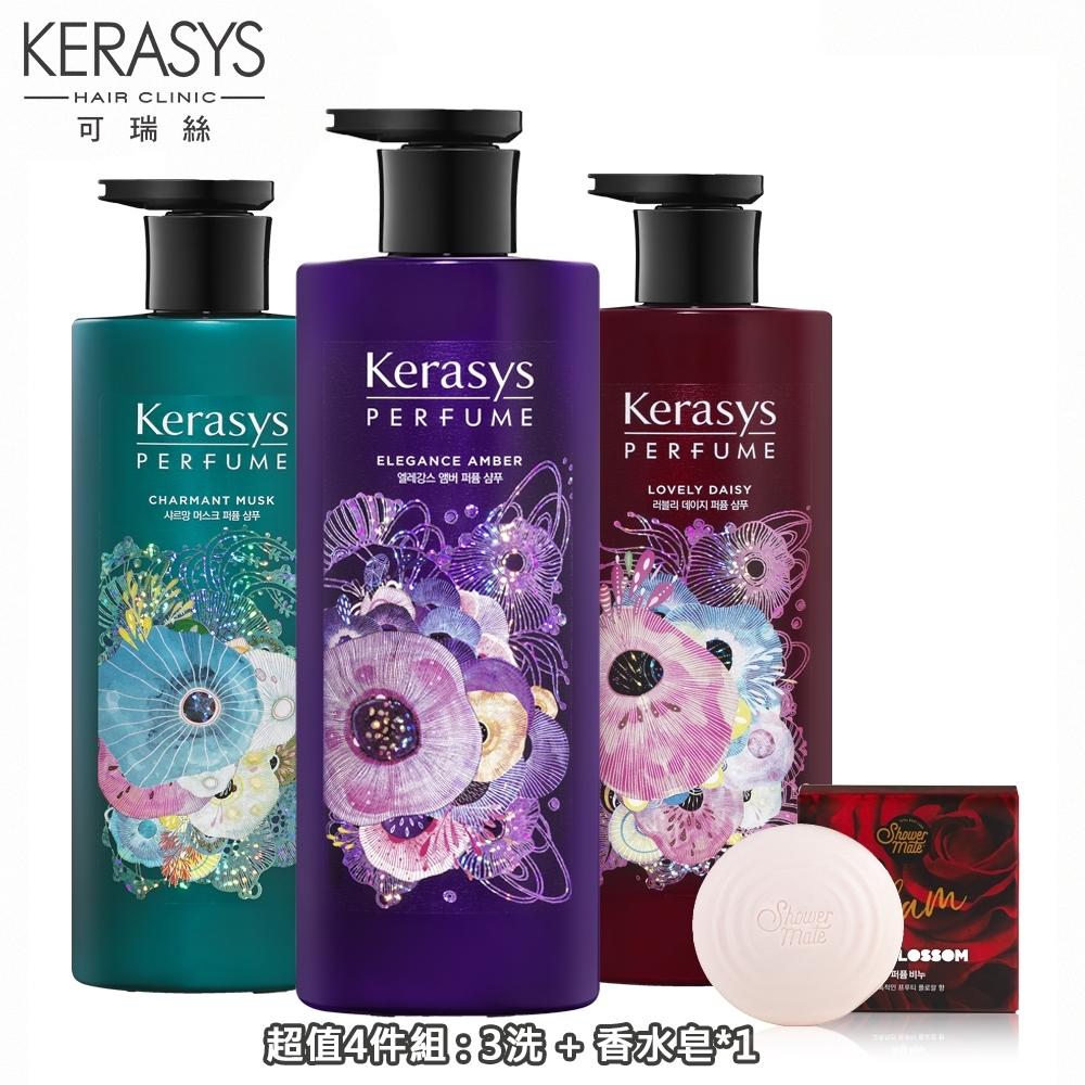 KERASYS可瑞絲 精緻香氛4件組-洗髮精*3+香水皂*1