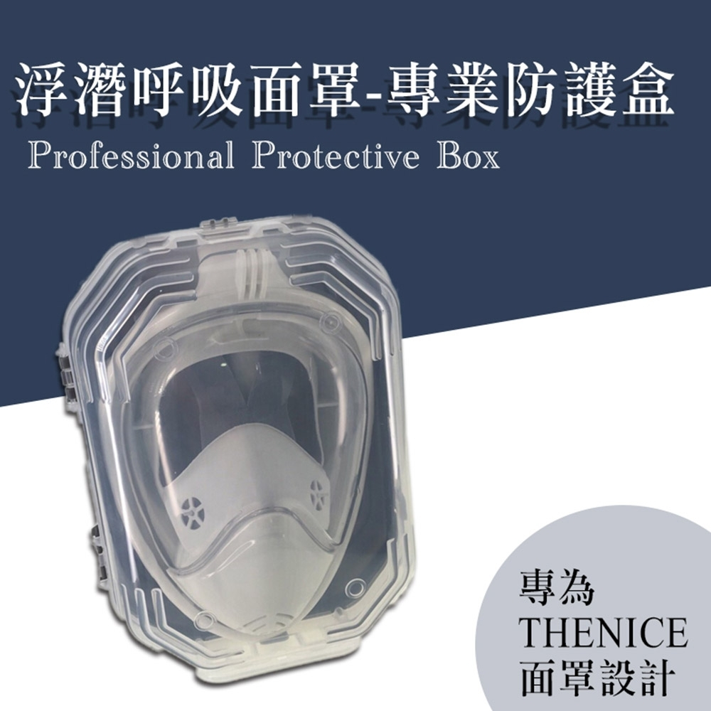 【THENICE】浮潛呼吸面罩專業防護盒