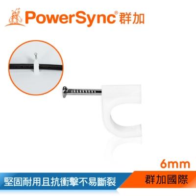 群加 PowerSync 電線線扣 固定夾線夾 6mm*100入/包