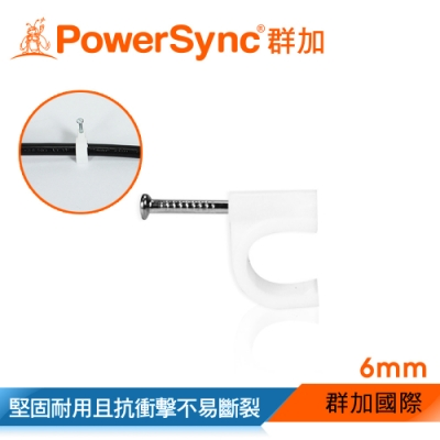 群加 PowerSync 電線線扣 固定夾線夾 6mmx100入