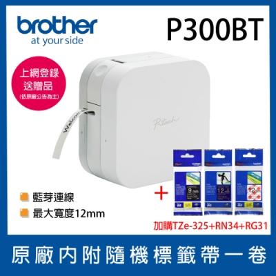 Brother PT-P300BT 智慧型手機專用藍芽標籤機+原廠標籤帶超值組