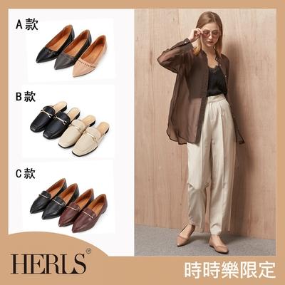 [現減$830↓時時樂限定價]HERLS簡約質感百搭平底鞋/穆勒鞋 3款任選