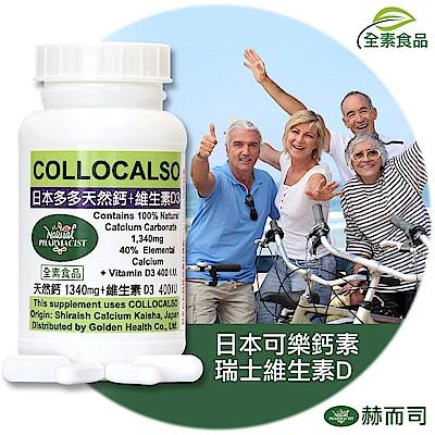 赫而司 多多鈣錠+維生素D(60顆/罐)