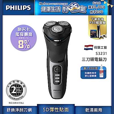 (結帳折200)Philips飛利浦S3231 5D三刀頭電鬍刀/刮鬍刀