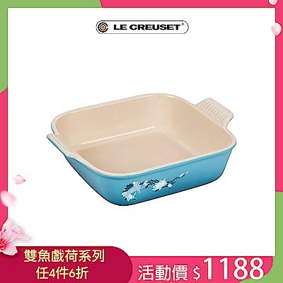 [任4件6折] LE CREUSET  雙魚戲荷瓷器方型烤盤23cm(加勒比海藍)
