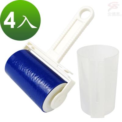 金德恩 台灣製造 4入水洗重複使用款毛髮灰塵清潔滾輪附保護收納殼