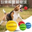 無毒橡膠寵物玩樂解憂藏食球