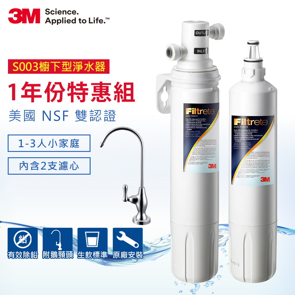 3M極淨便捷系列S003淨水器(再加送1支濾心)
