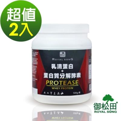 御松田-乳清蛋白+蛋白質分解酵素-2瓶(500g/瓶)