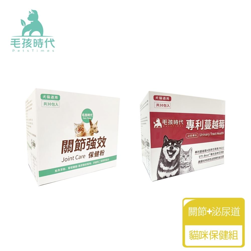 【毛孩時代】貓咪保健必備組-專利蔓越莓x1+專利關節保健粉x1