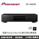 Pioneer 先鋒 CD 播放機 (PD-10AE-B)