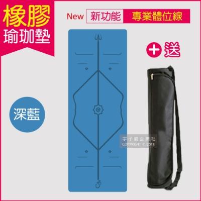 生活良品-頂級PU天然橡膠瑜珈墊-正位體位線-厚度5mm高回彈專業版-深藍色